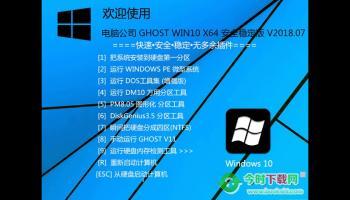 电脑公司 GHOST WIN10 X64 安全稳定版 V2018.07(64位)(图文)
