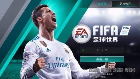 FIFA Mobile(FIFA足球世界)国际版安卓 v10.4.00