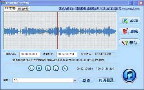 MP3剪切合并大师 10.7(MP3剪切合并工具)