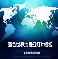蓝色世界地图幻灯片模板免费版_cai