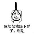 麻烦帮我踢下凳子表情包完整版_cai