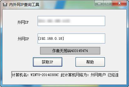 内外网IP查询工具