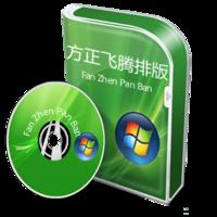 方正飞腾排版软件V4.1