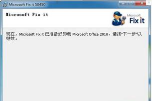 Office卸载工具(Office删除工具)微软官方版