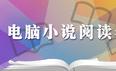 月光TXT小说阅读器1.13官方版