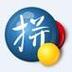 谷歌拼音输入法正式版v2.7.25.128
