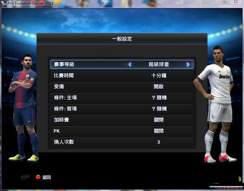 实况足球2013中文补丁官方版
