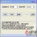 睿派克壁纸下载工具免费版v1.1