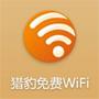 獵豹免費WIFI正式版V5.1.16082419