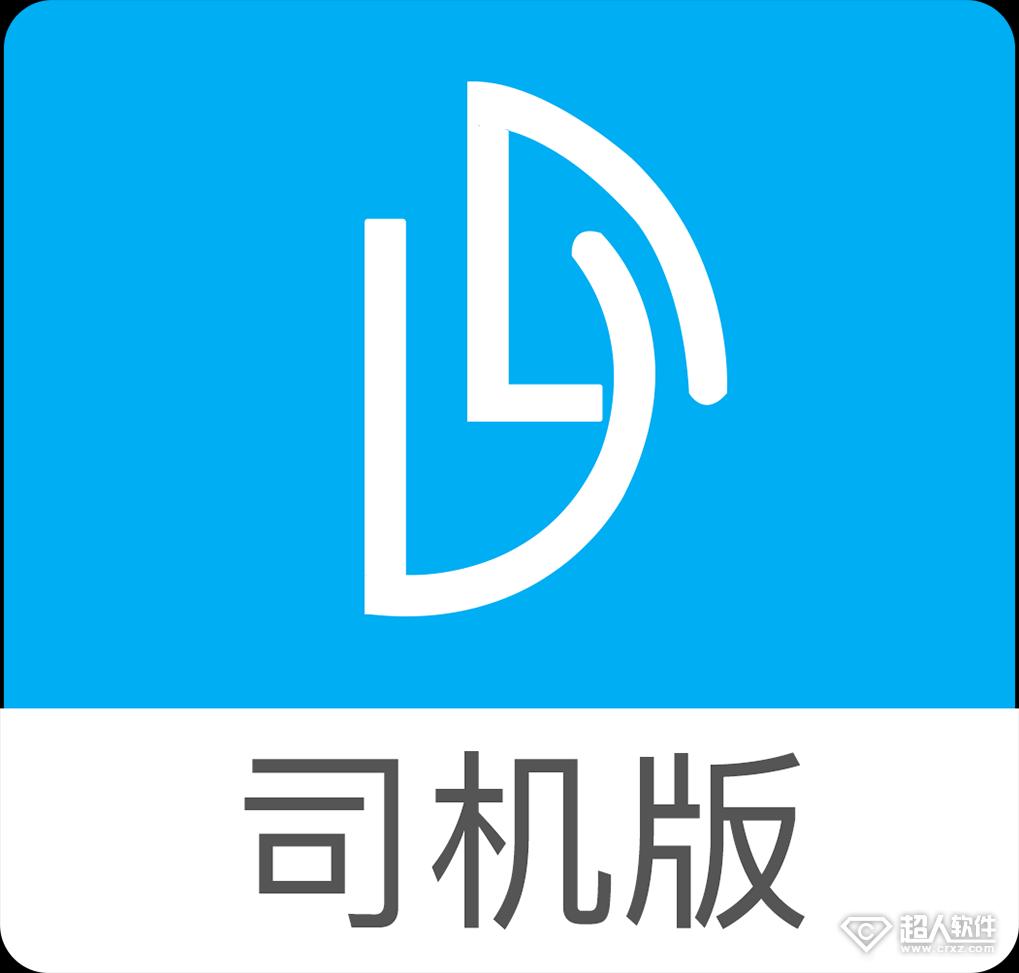 嘀哒司机安卓版v1.1.3