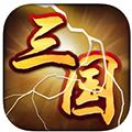猛将三国iPhone版v1.0.12