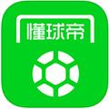 懂球帝iPhone版v5.0.1