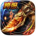 烈焰龙城iPhone版v1.6