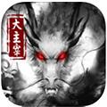 主宰传说iPhone版v1.2