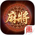 大唐麻将iPhone版v1.2
