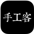 手工客iPhone版v1.2.2