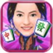 明星三缺一for iPhone6.0(益智麻将)