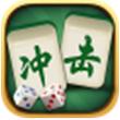 冲击麻将for iPhone5.1(益智麻将)