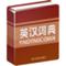 英汉词典2.1(英汉翻译词典)for android