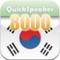 韩语8000句3.1(韩语学习软件)for android