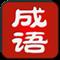 成语词典简体版(成语查询软件)1.8.5 for android