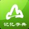 词根词缀记忆字典2.0.5(英语学习软件)for android