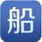 115网盘手机客船(图片收集利器)for Android