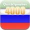 俄语4000句3.1(俄语学习软件)Android版