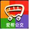 爱帮公交地铁查询(地铁信息查询)V3.8.0 for Android安卓版