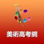 美術高考網iPhone版v1.0