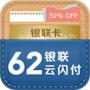 银联钱包iPhone版v4.5.3