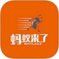 蚂蚁来了iPhone版v1.1.2