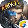 全民枪王iPhone版V1.8.1