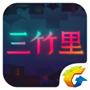 三竹里iPhone版v2.3