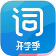 沪江开心词场iPhone版