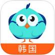 旅鸟韩国中文地图 iPhone版 v1.0.4
