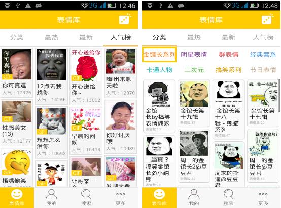 表情豆豆安卓版3.0(图片浏览)