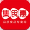 集食惠安卓版v2.0.9