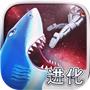饑餓鯊:進化安卓版v3.7.2.7