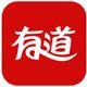 网易有道词典iphone版v6.3.1