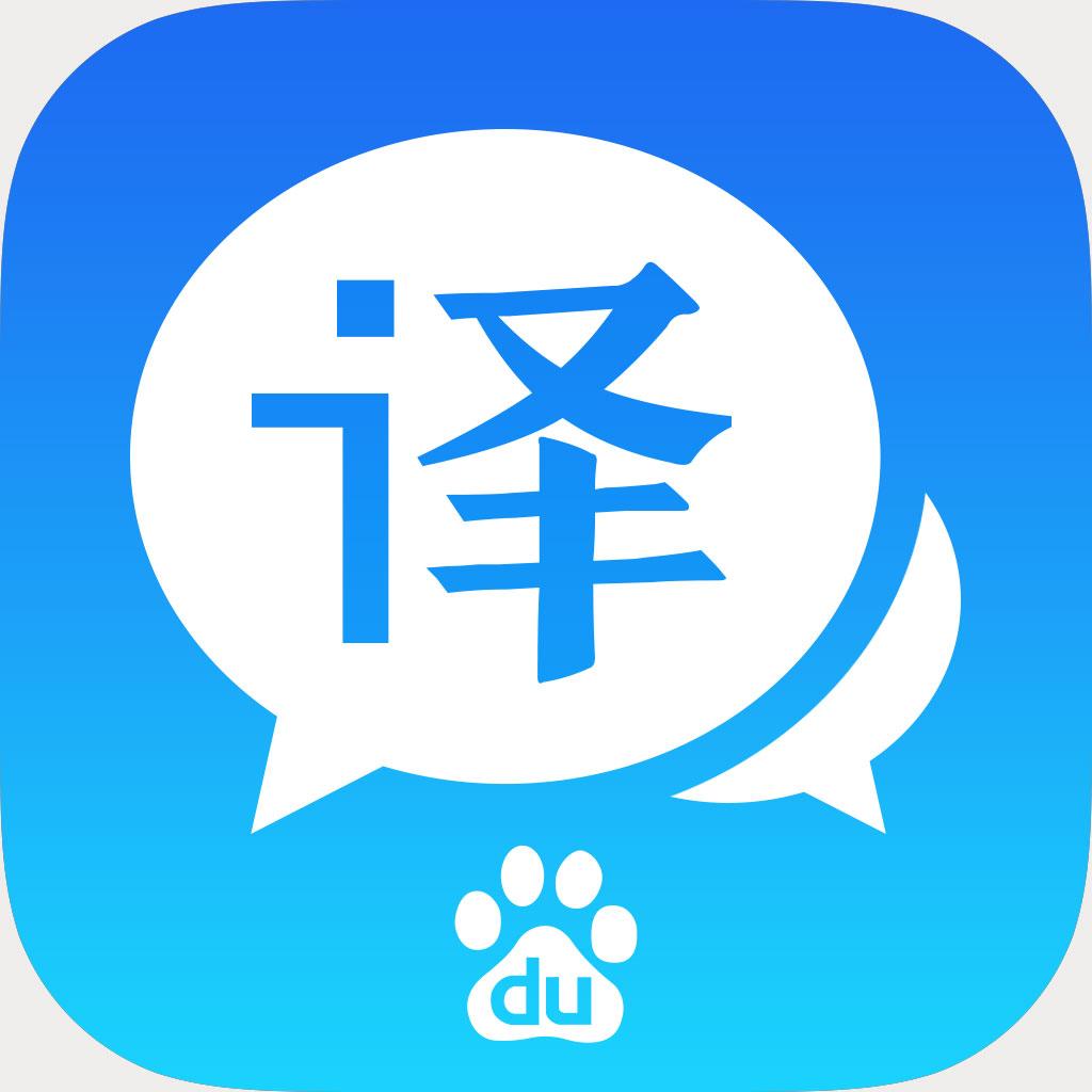 百度翻译iphone版v6.11.0