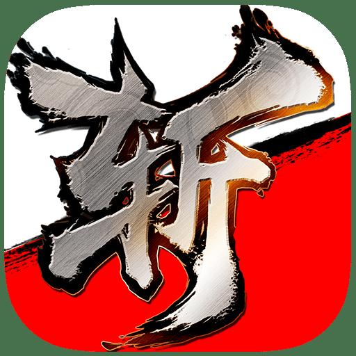 斩魂安卓版v1.31.0