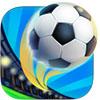 点球达人安卓版v1.5.0