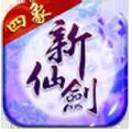 新仙剑奇侠传安卓版v2.9.0