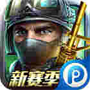 全民枪战iPhone版v3.2.1