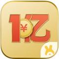 先花一亿元官方苹果版v2.5.2