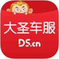 大圣车服iPhone版v1.3.0