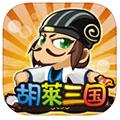 胡莱三国安卓版v2.1