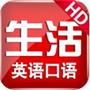 日常英语口语iPhone版v4.68