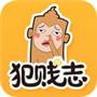 犯贱志iPhone版v3.1.0